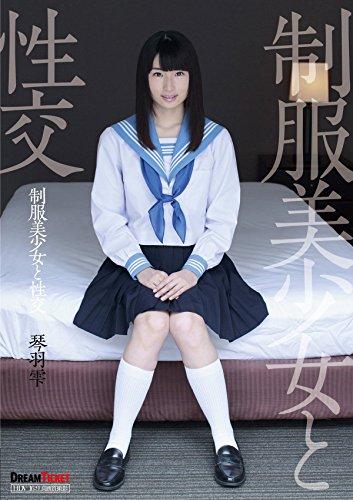 制服美少女と性交 琴羽雫 [DVD]