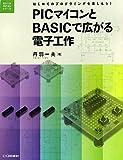 PICマイコンとBASICで広がる電子工作―はじめてのプログラミングを楽しもう! (電子工作マイコンシリーズ)