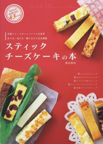 スティックチーズケーキの本 (タツミムック)