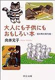 大人にも子供にもおもしろい本―虹の町の案内板 (中公文庫)