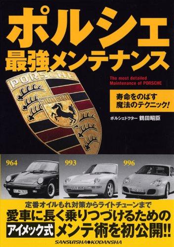 ポルシェ最強メンテナンス (別冊ベストカーガイド・赤バッジシリーズ)