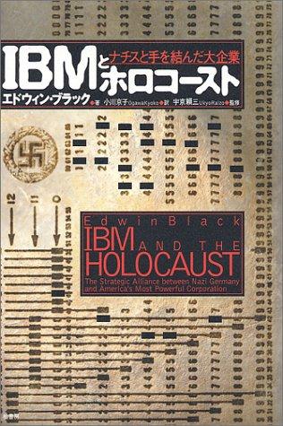 IBMとホロコースト―ナチスと手を結んだ大企業の詳細を見る