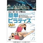 ニューヨーカーが教える 簡単ピラティス 応用編 [DVD]