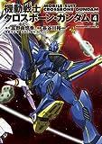 機動戦士クロスボーン・ガンダム(4) (角川コミックス・エース)