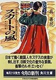 「スカートの風―日本永住をめざす韓国の女たち」呉 善花