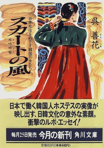 スカートの風―日本永住をめざす韓国の女たち (角川文庫)の詳細を見る