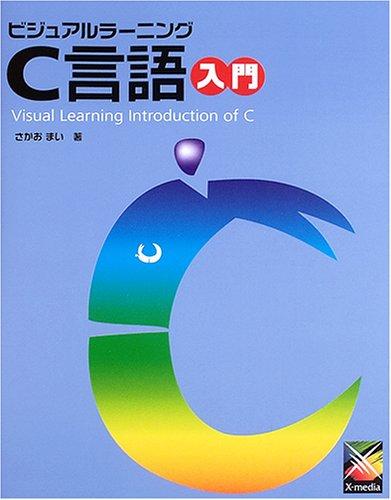 ビジュアルラーニングC言語入門 (ビジュアルラーニングシリーズ)の詳細を見る