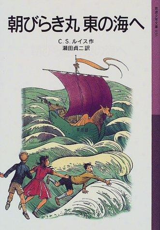 朝びらき丸東の海へ―ナルニア国ものがたり〈3〉 (岩波少年文庫)の詳細を見る