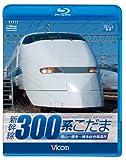 ビコム ブルーレイ展望 新幹線 300系こだま(Blu-ray Disc)