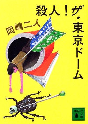 殺人!ザ・東京ドーム (講談社文庫)の詳細を見る