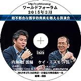 【DVD】内海聡 x ケイ・ミズモリ 「超不都合な医学的真実を越える講演会」 ワールドフォーラム