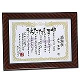 ゆうひ堂 名前感謝状(小) 【還暦、金婚式、古希をはじめ、あらゆるお祝い、両親贈呈にオススメ】