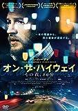 オン・ザ・ハイウェイ その夜、86分[DVD]