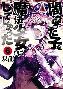 間違った子を魔法少女にしてしまった 6巻: バンチコミックス