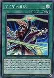 遊戯王 DP23-JP037 オノマト選択 (日本語版 スーパーレア) デュエリストパック -レジェンドデュエリスト編6…