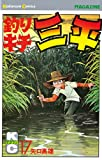 釣りキチ三平(17): 17