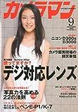 カメラマン 2009年 09月号 [雑誌]