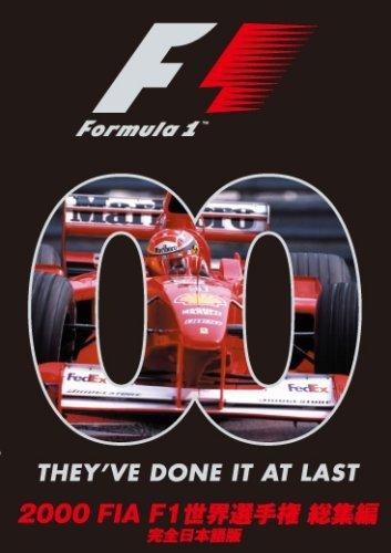 2000 FIA F1世界選手権総集編 [DVD]
