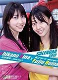 近野莉菜・藤江れいな 2010年カレンダ-