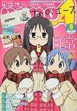 4コマ nano (ナノ) A (エース) 2012年 01月号 [雑誌]