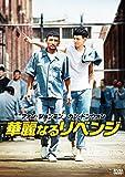 華麗なるリベンジ [DVD] -