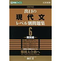 出口の現代文レベル別問題集6 難関編 改訂版 (東進ブックス レベル別問題集シリーズ)