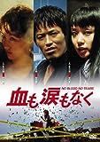 血も涙もなく[DVD]