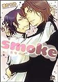 smoke (GUSH COMICS)
