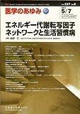 2011年5月7日 vol.237 No.6 エネルギー代謝転写因子ネットワークと生活習慣病