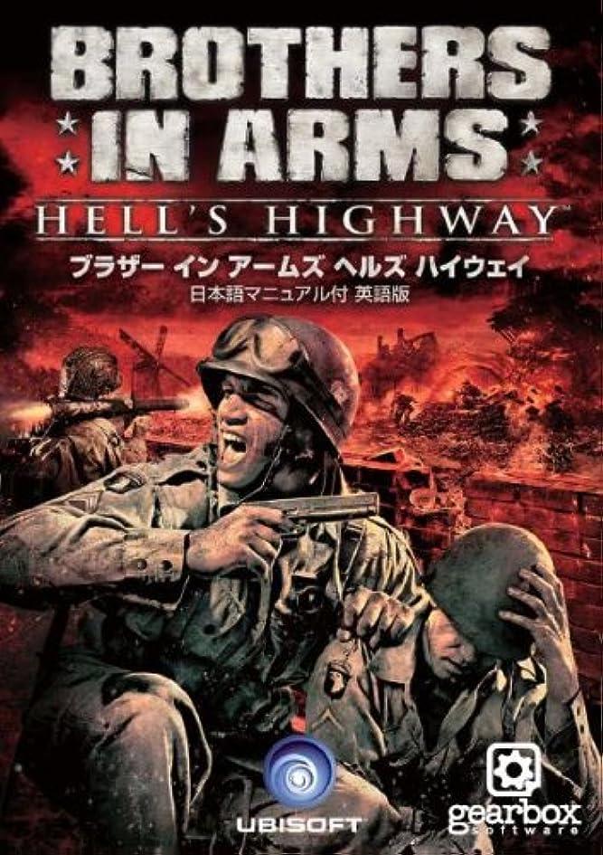 コンテンツパースブラックボロウさわやかイーフロンティア Brothers in Arms Hell´s Highway (E)