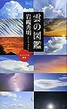 雲の図鑑 (ベスト新書)