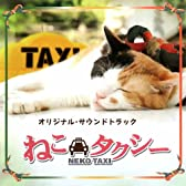ねこタクシーOriginal Soundtrack