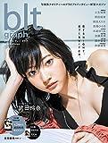 blt graph. vol.18 (TOKYO NEWS MOOK 616号) -