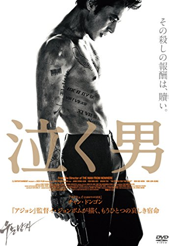 泣く男 [DVD]