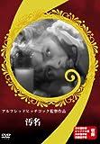汚名 [DVD]