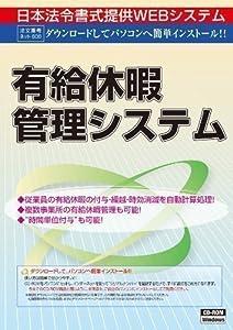 ネット 608/有給休暇管理システム