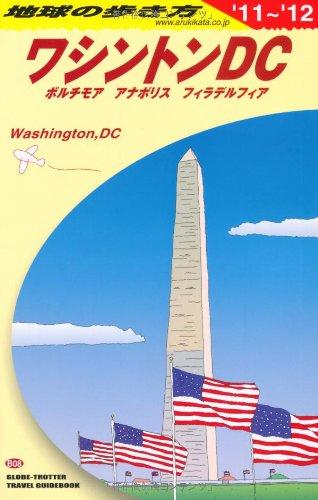 B08 地球の歩き方 ワシントンDC 2011~2012の詳細を見る