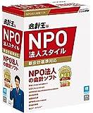 会計王16 NPO法人スタイル 消費税対応版