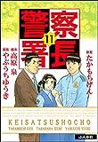 警察署長: (11) (ぶんか社コミックス)