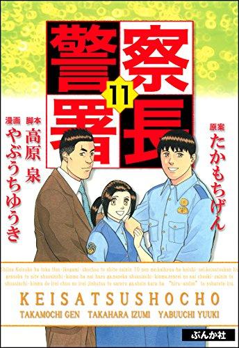 警察署長 (11) (ぶんか社コミックス)の詳細を見る