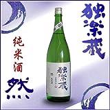 独楽蔵 特別純米酒 然 1800ml 【福岡県 杜の蔵】こまぐら ぜん 一升瓶