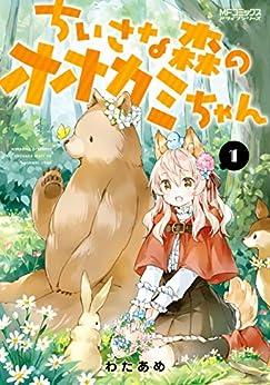 [わたあめ]のちいさな森のオオカミちゃん 1 (MFコミックス アライブシリーズ)