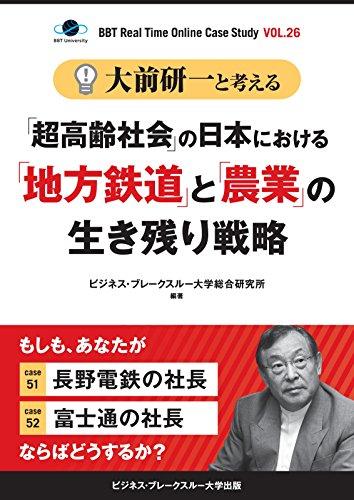 """大前研一と考える""""「超高齢社会」の日本における「地方鉄道」と「農業」の生き残り戦略""""【大前研一のケーススタディVol.26】 (ビジネス・ブレークスルー大学出版(NextPublishing))の詳細を見る"""