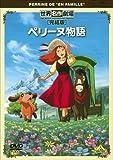 世界名作劇場・完結版 ペリーヌ物語 [DVD]