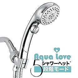 Aqua Love - シャワーヘッド   5段階モード   ストップボタン   節水 シャワー 国際汎用基準G1 2 クロムメッキ