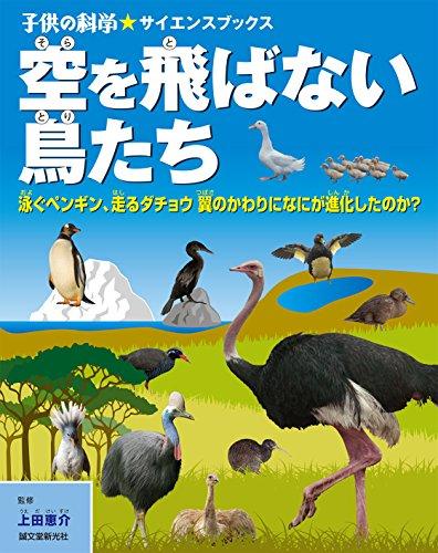 空を飛ばない鳥たち: 泳ぐペンギン、走るダチョウ 翼のかわりになにが進化したのか? (子供の科学★サイエンスブックス)の詳細を見る