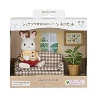 シルバニアファミリー DF-07 ショコラウサギのお父さん・家具セット(1セット) ベビー&キッズ おもちゃ・育児サポート キッズ おもちゃ [並行輸入品] k1-4905040263704-ah