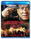 ポリス・ストーリー/レジェンド スペシャル・プライス[Blu-ray/ブルーレイ]