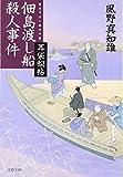 佃島渡し船殺人事件―耳袋秘帖 (文春文庫)