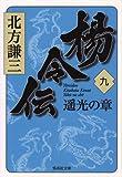 楊令伝 九 遥光の章 (集英社文庫)